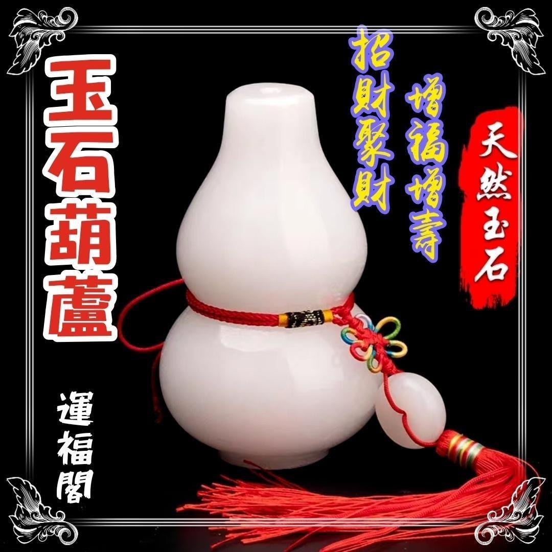 『運福閣』【開光】(小號)白玉葫蘆,黃玉葫蘆,風水葫蘆,招財葫蘆,玉石葫蘆,辟邪葫蘆