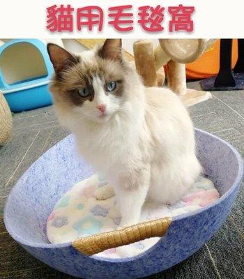 【喬喬本舖】春夏貓用貓窩 毛毯窩 寵物窩 睡床 可拆洗