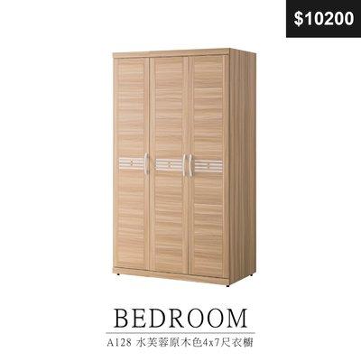 【祐成傢俱】A128 水芙蓉原木色4x7尺衣櫥