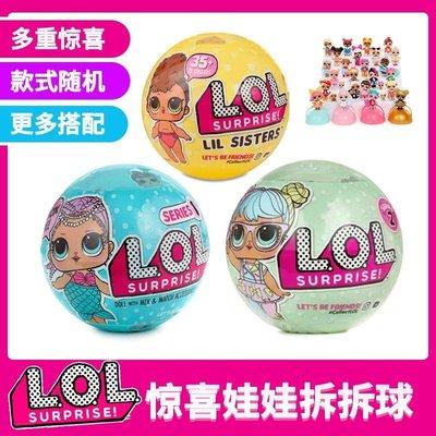 「靈犀小鎮」 正版LOL驚喜娃娃拆拆球霓虹寵物NANANA盲盒盲球女孩娃娃蛋玩具S8D92