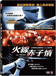 <<影音風暴>>(全新電影1505)火線赤子情 DVD 全109分鐘(下標即賣)48