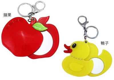 【卡漫迷】鴨子 蘋果 鏡子 ㊣版 迷你 吊飾 隨身 黃色小鴨 水鑽 鑰匙圈 掛飾 160元/款 (蘋果缺貨)