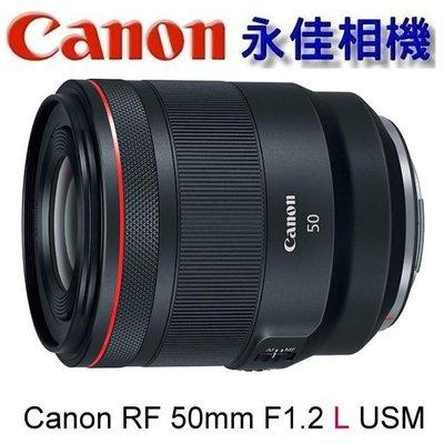 永佳相機_CANON RF 50mm F1.2 L USM 鏡頭 for EOS R 系列【公司貨】(1)
