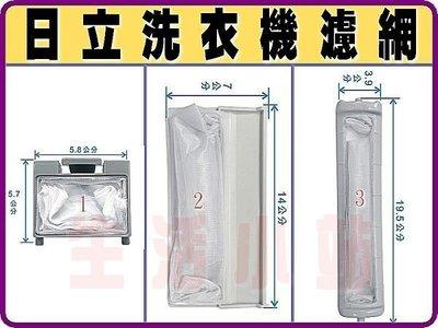 【生活小站 】日立洗衣機棉絮過濾網.日立洗衣機濾網.日立洗衣機過濾網