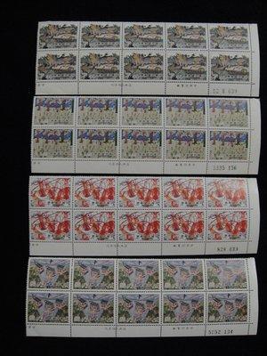 【大三元】臺灣郵票-特171專171兒童畫郵票-新票4全右下邊角十方連帶廠銘版號-原膠上品(SS-329)