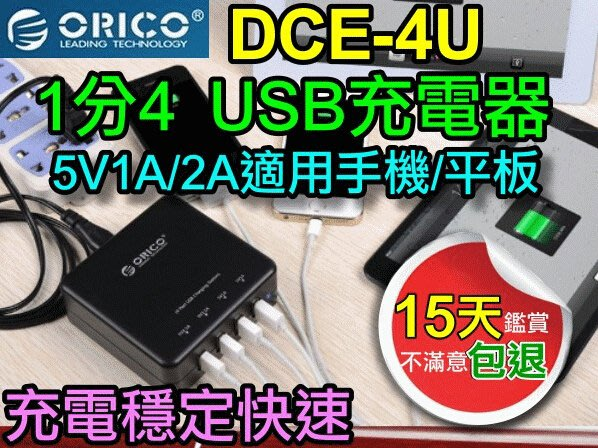 【傻瓜批發】ORICO DCE-4U USB2.0 HUB 1分4超高速傳輸 集線器 手機 平板電腦 MP3/4/5