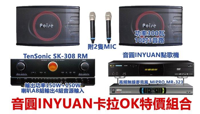 【昌明視聽】音圓INYUAN卡拉OK歌唱特價音響組合 超值回饋特價 點歌機+150瓦X2 擴大機+10吋3音路喇叭