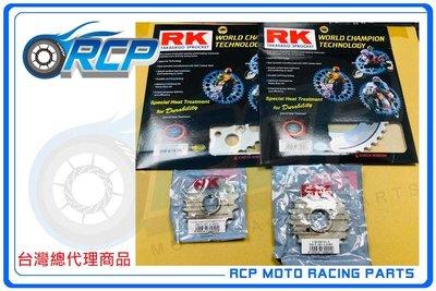 RCP CRF150 CRF 150 RK 前後 齒盤 組 前14 15 16 後49 51 52 鋼盤