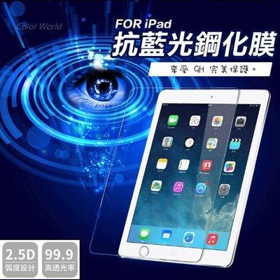 旭硝子 9H抗藍光玻璃膜 鋼化膜 護眼濾藍光 螢幕保護貼 新 iPad 4 Air 2 Mini 3 4 Pro 9.7