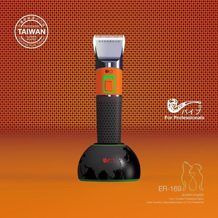 PiPe牌(煙斗牌) ER169 寵物電剪毛器 陶瓷微調刀頭 3小快速充電 240分長時間使用 加速功能充電座 一年保固