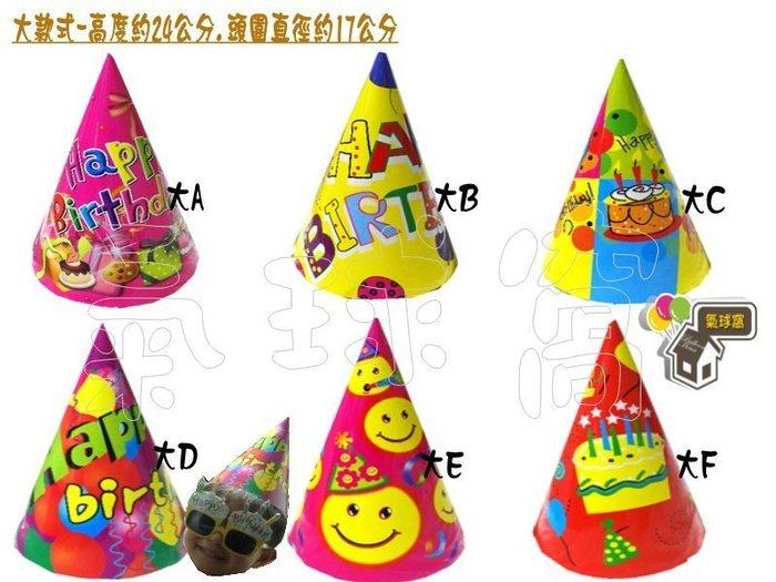 ♥氣球窩♥生日派對紙帽///生日帽.三角帽/PARTY.圓錐帽.扇形帽