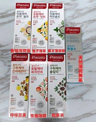 韓國 Pleasia 7效全面護理 清新口氣 呵護牙齦 天然薄荷無氟 牙膏 100g 多款任選 ✪棉花糖美妝香水✪