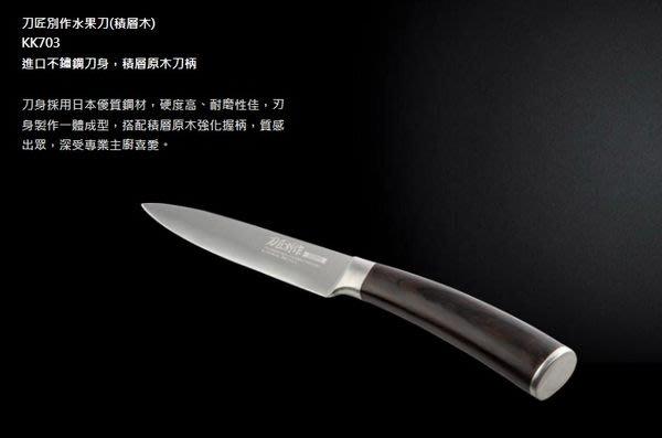 § Color House § 仙德曼 SADOMAIN 刀匠別作 日式水果刀 KK703