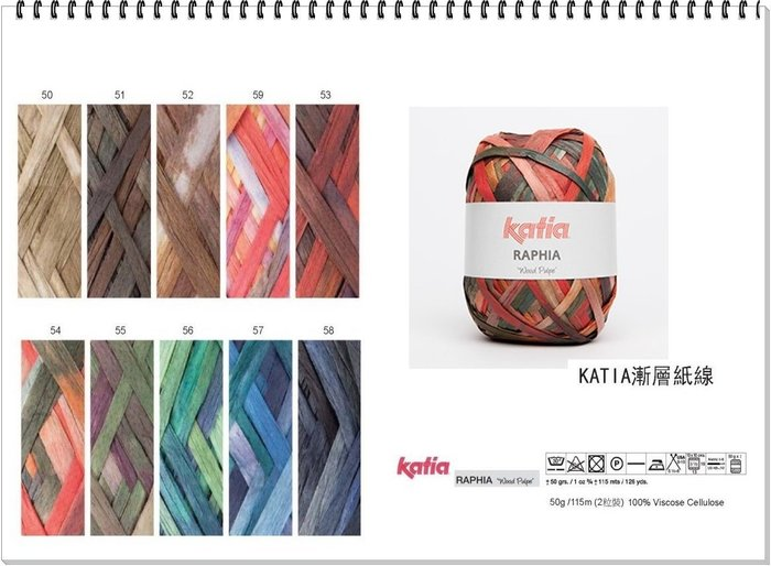 紙線編織包KATIA Raphia漸層紙線~帽子、包包~手工藝材料 、編織工具、進口毛線、夏紗、麻繩、紙線【彩暄手工坊】