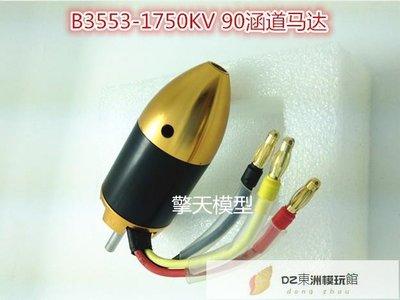 DZ東洲模玩館FW B3553-1750KV 90涵道用無刷馬達