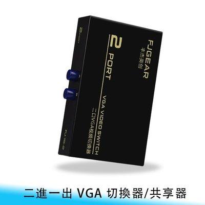 【妃小舖】電腦 VGA 二進一出/高清 1080 切換器/共享器/轉換器 雙向切換