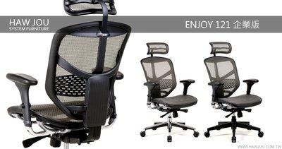 《人體工學生活館》Enjoy 121 企業版 - 人體工學椅 +  鋁合金腳
