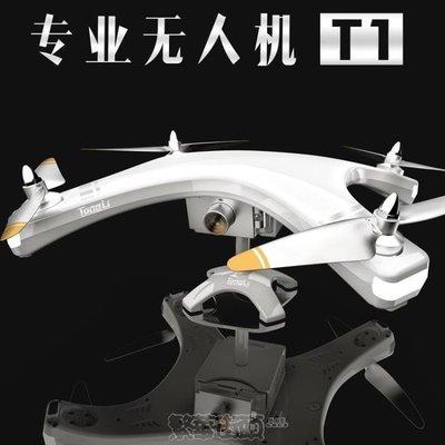 無人機 高清航拍機童勵T1無人機航拍高清專業成人遙控飛機玩具四軸飛行器帶無刷 SHNK
