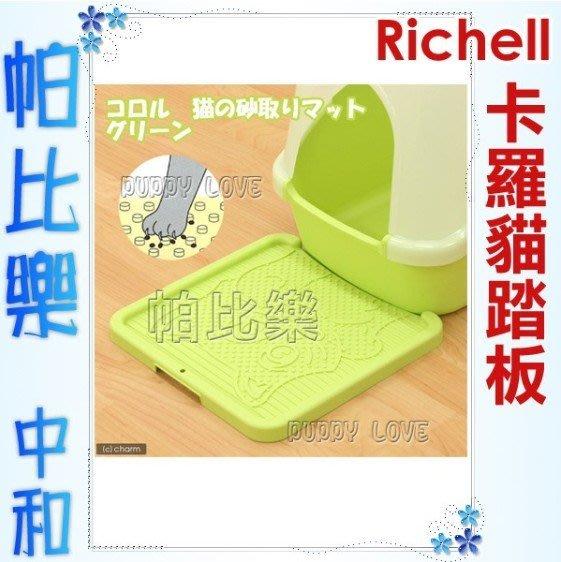 ◇◇帕比樂◇(不可超取)日本Richell【卡羅貓踏板】卡羅貓砂便盆踏墊,落砂墊