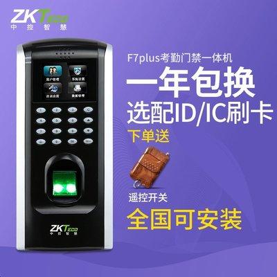 〖起點數碼〗ZKTeco/中控智慧F7plus指紋識別密碼門禁考勤一體機刷卡機網絡