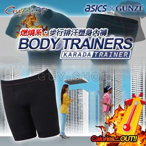 【ASICS x GUNZE】 100%日本製  身體訓練師 男性燃燒系步行排汗運動內褲 合身剪裁 無限伸展 效率加倍