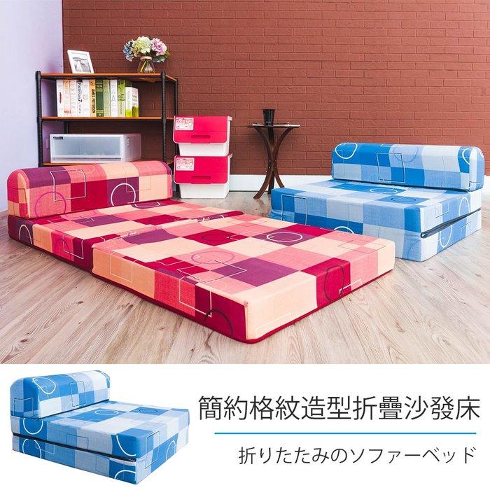 【戀香】經典幾何格紋可折疊沙發床-淡藍格紋  E850-B