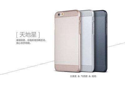 仁德 永康【MIKO手機館】FSHANG 凡尚 iPhone 6 / 6S 4.7吋 星系列 極薄背蓋 保護殼(IJ5)