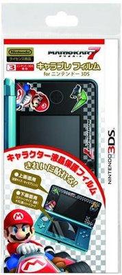 [哈GAME族]TENYO 3DS專用 瑪莉歐 MARIO 瑪利歐賽車7 保護貼 高硬度/防指紋/可重覆黏貼 原廠授權