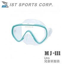 【速捷戶外】IST MJ-111 UNO 兒童矽膠單面鏡(白/綠),兒童蛙鏡,水上運動.潛水.蛙鏡,浮潛,MJ111
