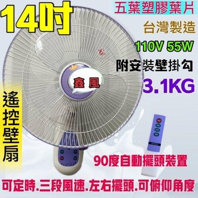 「工廠直營」免運 遙控 14吋 遙控電風扇 遙控掛壁扇 遙控壁扇 壁扇  壁掛扇 定時壁扇 台灣製 3段風 辦公室