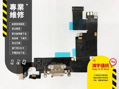 高雄『鴻宇通訊』Apple iPhone 6 Plus 尾插排線 無法充電 /麥克風 耳機孔無聲  高雄現場專業手機維修