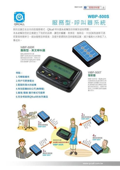 QRCALL POS 服務呼叫器系統  WBP-500S 服務型呼叫器 震叫器 取餐叫號 無線取餐 叫號系統 免排隊叫號