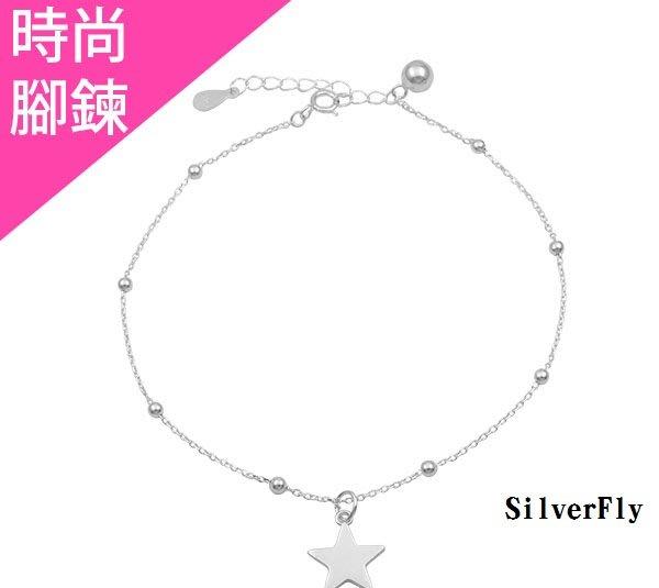 星型純銀時尚腳鍊《 SilverFly銀火蟲銀飾 》