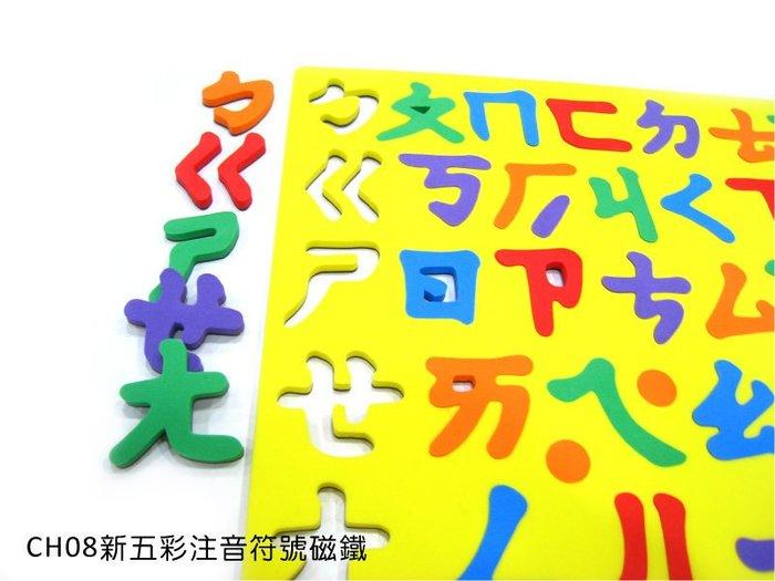 注音磁鐵教具:<CH08五彩注音磁鐵>注音教具 注音符號 字高3.8公分 磁鐵可吸白板黑板 --MagStorY磁貼童話