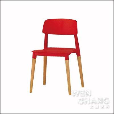奧斯本造型椅 餐椅 三色 B1040-8、B1040-9、B1040-10 *文昌家具*