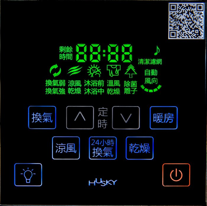 《101衛浴精品》HUSKY哈適奇浴室暖房多功能乾燥機 GH-737G 控制面板【免運費】