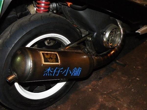 【杰仔小舖】迪奧/DIO/恰恰50/DIO50先進V8全套專用32mm純手工排氣管,免運費特價中!