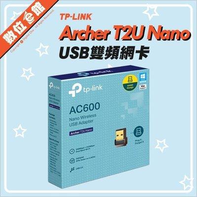 【公司貨附發票】數位e館 TP-LINK Archer T2U Nano AC600 USB網路卡 無線網卡 Wifi