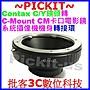 Contax C/ Y CY鏡頭轉C- mount CM CCTV電影鏡...