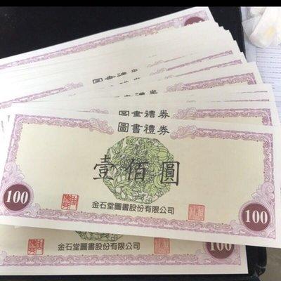 金石堂禮卷 面額100元