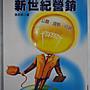 【月界二手書店】新世紀營銷:公關.趨勢....