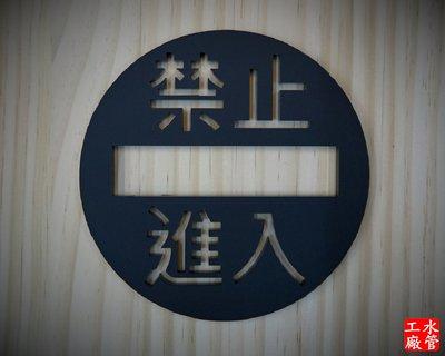 ✚ 水管工廠 ✚  立體禁止標誌 員工專用 STAFF ONLY 禁止進入門牌 來賓請止步 非請勿入指示標示告示牌辦公室
