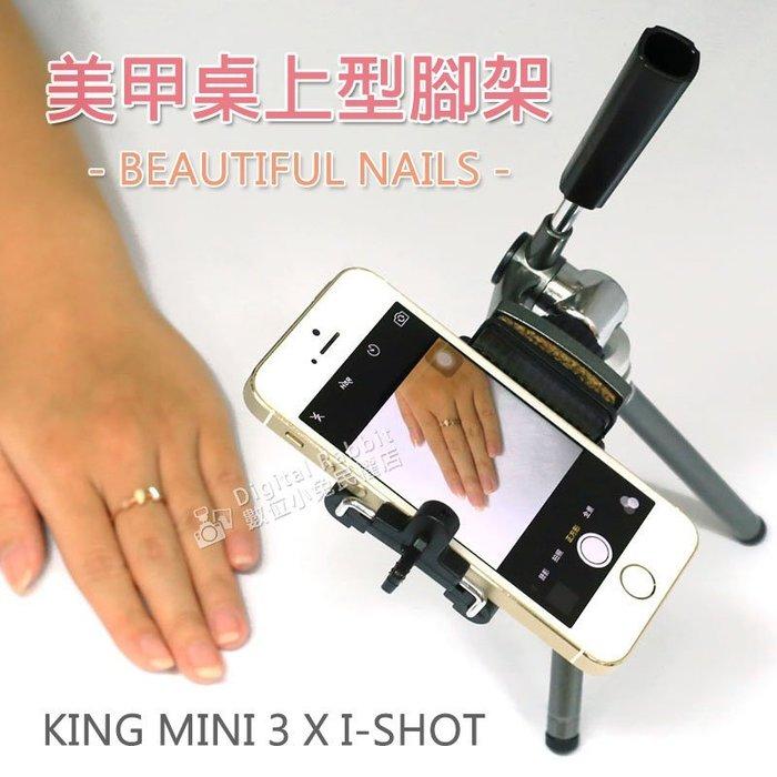 數位黑膠兔【 美甲 腳架組 KING Mini-3 三腳架 + I SHOT 手機夾】桌上型 腳架 手機 手工 DIY