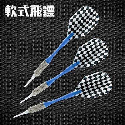 互動款 軟式飛鏢 (3支飛鏢+9個鏢頭) 安全飛鏢 電子飛鏢 軟式電子飛鏢 塑膠鏢頭 塑膠鏢針 軟鏢針 飛鏢針頭 飛鏢頭