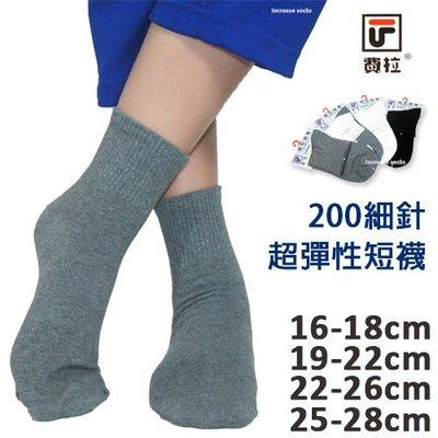 棉襪 200細針超彈性棉襪 吸汗透氣 加大碼 台灣製 費拉