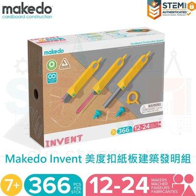 Makedo Invent 美度扣紙板建築發明組 366個可重複組裝零件 適合教室、家庭STEAM學習 4歲以上幼兒