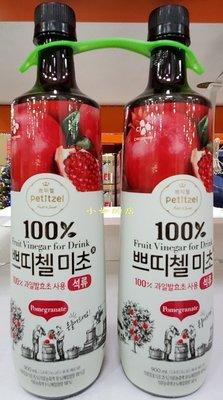 【小如的店】COSTCO好市多代購~PETITZEL 石榴果醋飲(900ml*2入) 208768