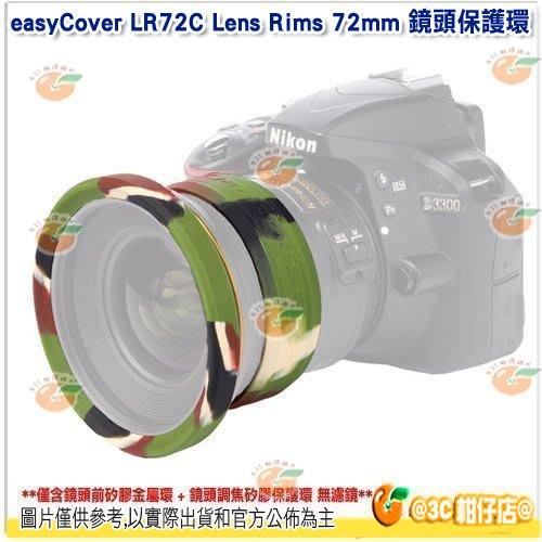 @3C 柑仔店@ easyCover LR72C Lens Rims 72mm 鏡頭保護環 迷彩 公司貨 金鐘套 保護套