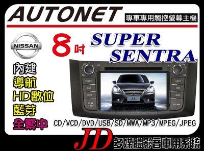 【JD 新北 桃園】AUTONET NISSAN SUPER SENTRA DVD/USB/導航/數位/藍芽 8吋主機~