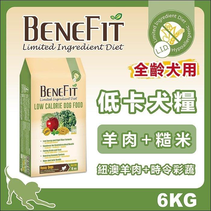 【BENEFIT斑尼菲】L.I.D. 低卡犬糧 6kg(羊肉糙米配方)
